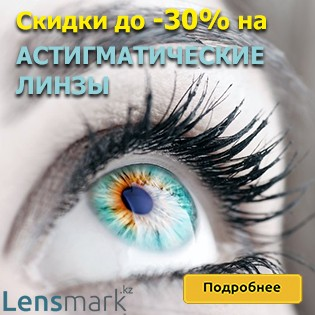 26 акцияЛЕНСМАРК airoptix